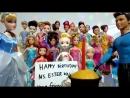 Куклы Барби и Принцессы Диснея Мультфильмы ТВ. Торт со свечками на День Рождения Эстер-Золушки, мамы директорши Ютуб, Часть 7/19