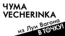 Ток-шоу В точку! Сезон 4. Выпуск 3.2 Луи Вагон — Чума Vecherinka