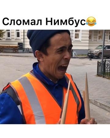 """Булат Браво on Instagram Когда сломал Nimbus 2000😱 despacitochallenge"""""""