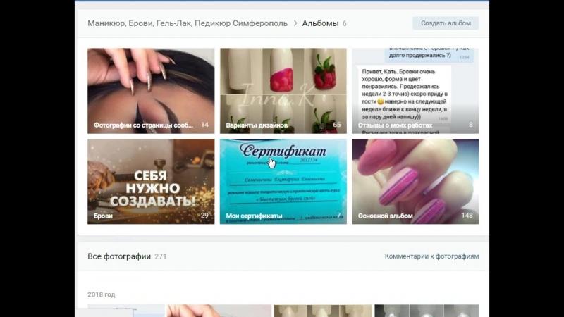Видео аудит студии Маникюр, Брови, Гель-Лак, Педикюр Симферополь.