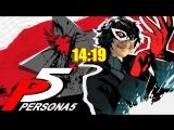 [18+] Шон играет в Persona 5 стрим 2 (PS4 PRO, 2016)