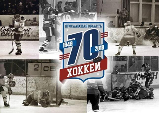 Юбилей ярославского хоккея отметят товарищеским матчем в центре города