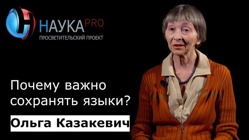 Ольга Казакевич - Почему важно сохранять языки?