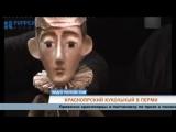 Большие гастроли красноярских кукольников в Перми Рифей Телевизионная служба новостей (5 июня)