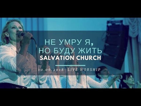 Церковь «Спасение» – Не умру я, но буду жить (Live) \\ WORSHIP Salvation Church