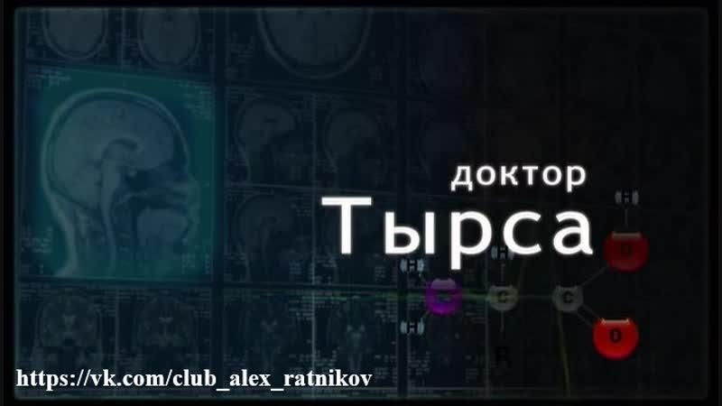 Александр Ратников в сериале Доктор Тырса