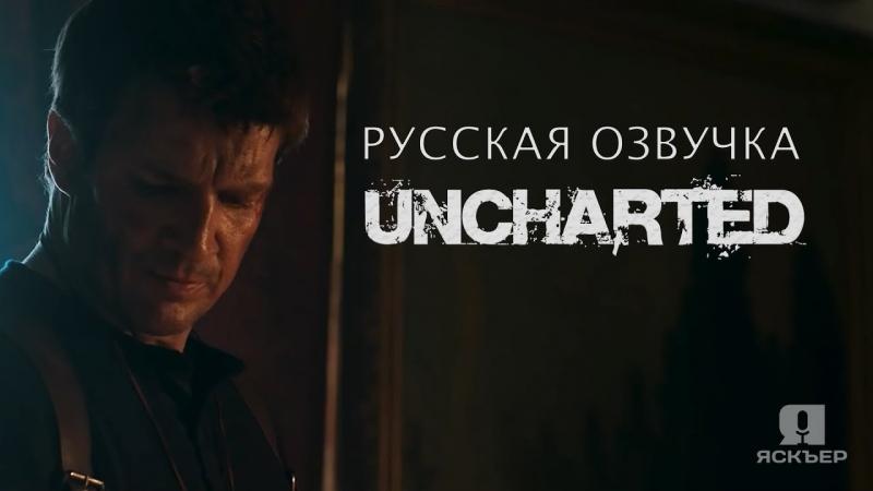 Короткометражный фанатский фильм «Uncharted», в русской профессиональной многоголосой озвучке