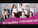 Отзывы учеников Ульяны Старобинской о курсе по макияжу (11.11.18)