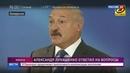Новости на Россия 24 • Лукашенко о триколоре в Рио: это протест против несправедливости