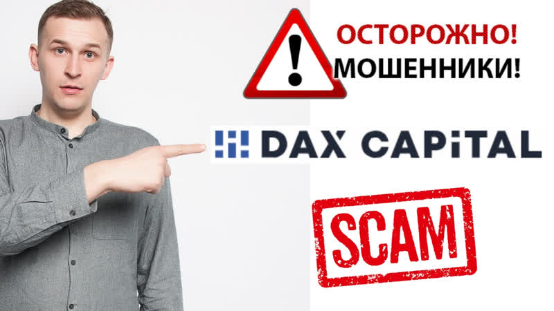 DAX CAPITAL - SCAM