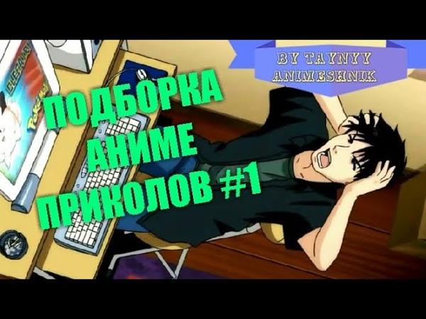 ПОДБОРКА АНИМЕ ПРИКОЛОВ 1 by Taynyy Animeshnik