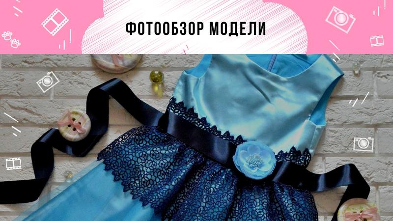 Фотообзор платья Мэгги
