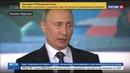 Новости на Россия 24 США не выполняют свою часть сирийских договоренностей с Россией