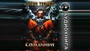 Аудиокнига Антон Текшин Размороженный Cooldown слушать онлайн ЛитРПГ LitRPG Фантастика Попаданцы