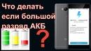 Miui 9.5.3.0 Xiaomi Redmi. Что делать с большим разрядом АКБ?
