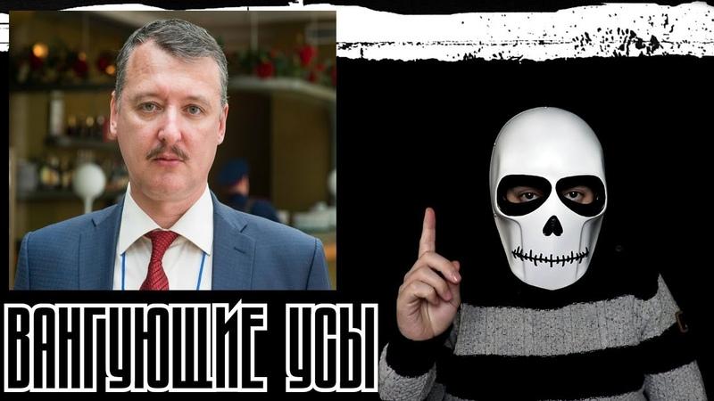 Стрелков о Чечне и Ингушетии | Битва за территории