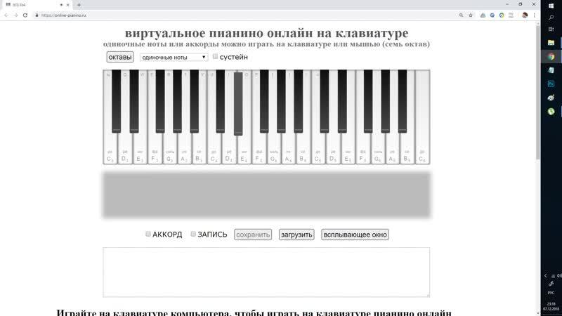 Игра на пианино (графический планшет)