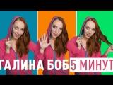 Галина Боб - 5 минут (OST ''ДеФФчонки'' ТНТ)