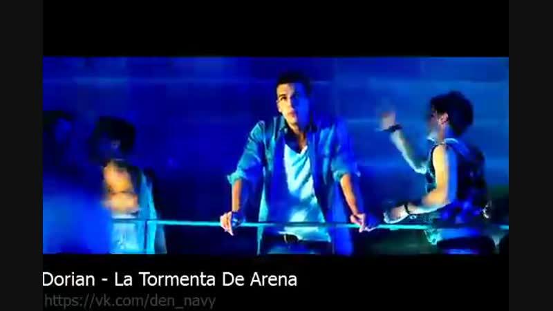 Dorian La Tormenta De Arena den navy Три метра над уровнем неба