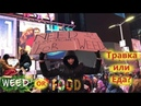 Травка или еда / Weed or food Social Experiment
