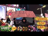 Травка или еда Weed or food Social Experiment