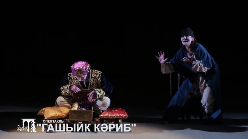 ГАШЫЙК КӘРИБ (реж. Искандер Сакаев)