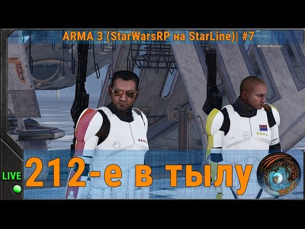 212 е в тылу ◈ ARMA 3 StarWarsRP на StarLine 7