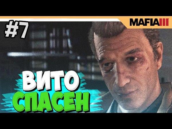 MAFIA 3 Прохождение на русском - ВИТО СПАСЕНИЕ - Часть 7