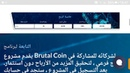Brutalcoin nice project for earn profit with deposit
