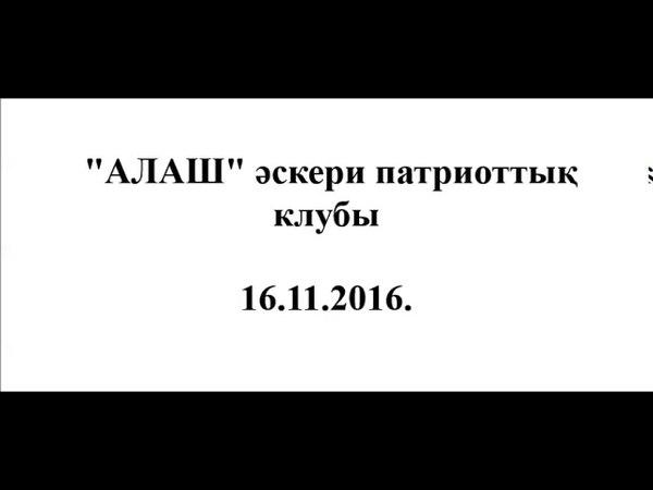 Годовщина ВПК АЛАШ
