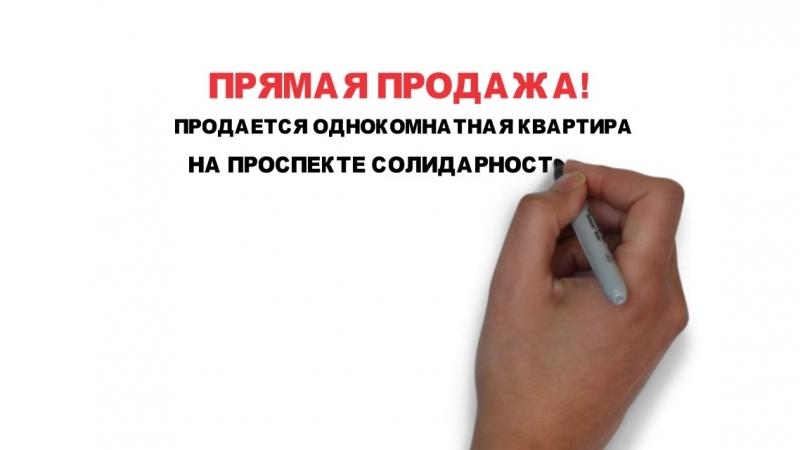 Прямая продажа СОЛИДАРНОСТИ 5
