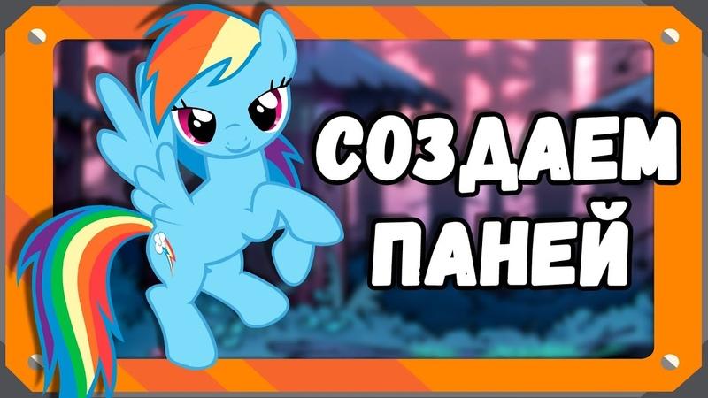 ЛУЧШАЯ ПАНИ НА ЗЕМЛЕ Pony Creator | Обзор от PDALIFE
