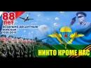 Новый отличный клип к 88 летию Воздушно Десантных войск России