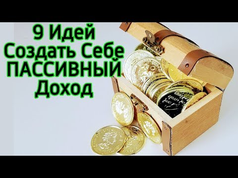 9 идей как создать пассивный доход - Как зарабатывать деньги ничего не делая