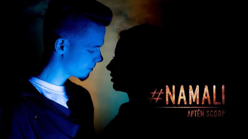 Артём Scoop - NAMALI