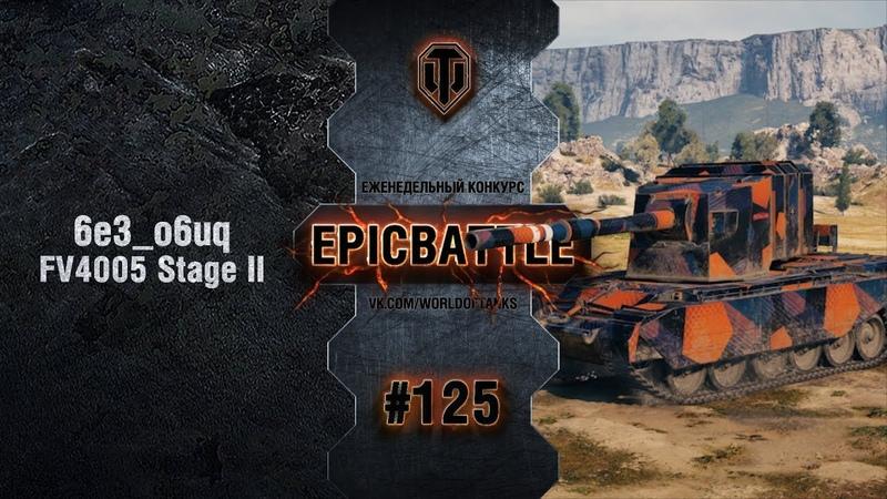 EpicBattle 125 6e3_o6uq FV4005 Stage II [World of Tanks]
