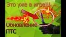 Нож-Бабочка уже в игре!   Обзор обновления ПТС в Warface!