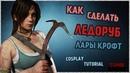Как сделать ЛЕДОРУБ Лары Крофт из Tomb Raider| COSPLAY TUTORIAL| Ice Axe Lara Croft