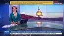 Новости на Россия 24 • КНДР: отныне мы способны нанести ядерный удар по любой точке мира