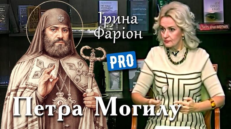 Ірина Фаріон руйнує міфи про Петра Могилу – церковного реформатора | грудень 16