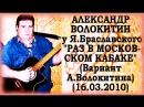 Александр Волокитин у Я Браславского РАЗ В МОСКОВСКОМ КАБАКЕ Вариант А Волокитина 16 03 2010