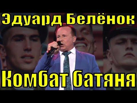 Песня Комбат батяня Эдуард Белёнок