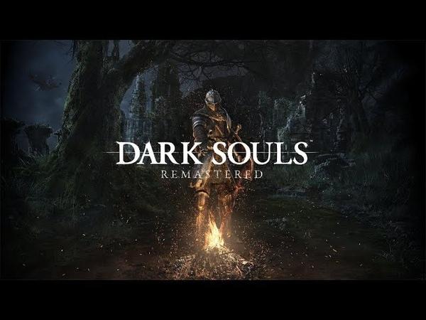 Dark Souls Remastered (Yettich) часть 5 - Крепость (страданий)Сена, Стальной Голем, Анор Лондо