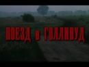 Поезд в Голливуд Польша 1987 комедия Ежи Штур Катажина Фигура советский дубляж