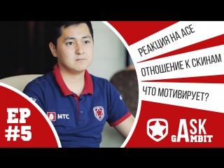 ASK Gambit #5: