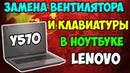 🔧Ремонт ноутбука Lenovo IdeaPad Y570. Замена кулера и клавиатуры!