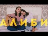 Премьера! Лера Яскевич feat Юля Годунова - АЛИБИ (ft.и)