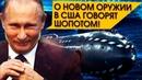 Противостоянию России с США и НАТО КОНЕЦ