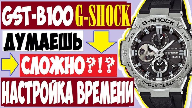Casio G-Shock GST-B100 инструкция 5513 по настройке времени и календаря