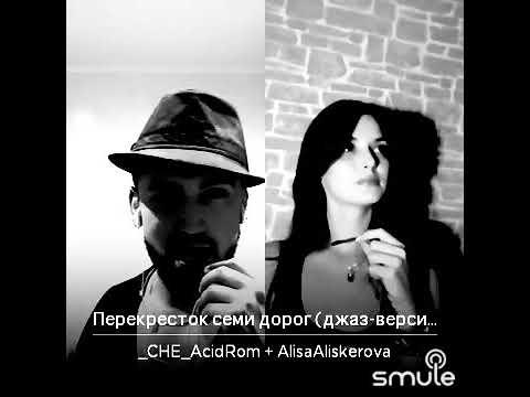 Перекрёсток cover А.Макаревич CHE_Roma Alisa Aliskerova